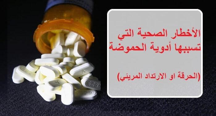 أضرار أدوية الحموضة أو الحرقة الجمعية الفلسطينية لأمراض الجهاز الهضمي